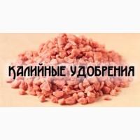 Калийная соль, калий хлористый, калиевая селитра, сульфат калия, монокалиевый фосфат