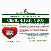 Травяной сбор Сердечный Крым аромаптека