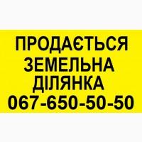 Продаж Землі пром. призначення Київ, ПРОДАМ свою ділянку 1, 5 га. || с. Шпитьки. Купити