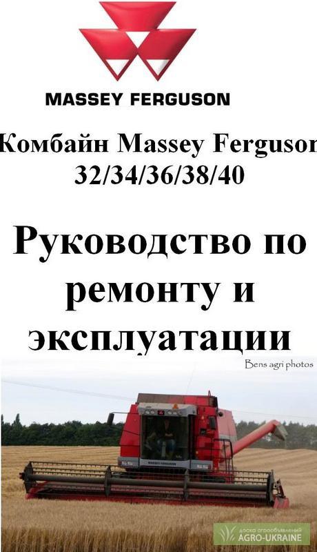 Руководство По Эксплуатации Массей Фергюсон 40 img-1