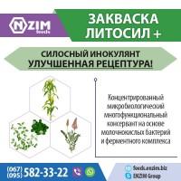 Литосил Плюс - Консервант (закваска) для силоса, сенажа, жома, влажного зерна