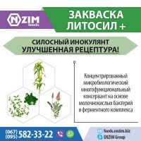 Литосил Плюс ENZIM Feeds - Консервант для силоса, сенажа, жома, влажного зерна