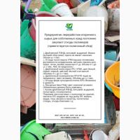 Закуповуємо відходи пластмас(вторинну сировину) полістирол-ПС, поліпропілен ПП