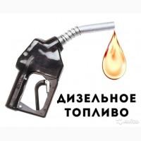 Продаем дизельное топливо евро 5