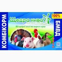 Комбикорма, Кормовые добавки, БМВД, премиксы для сель-хоз животных в Бердянске