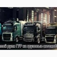 Ремонт гуров Kenworth, Tatra, Hino, Hyundai HD, Isuzu, Ford