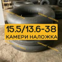 Камери 15.5-38 13.6-38 Белшина Росава Алтай на МТЗ ЮМЗ задні нові товстостінні