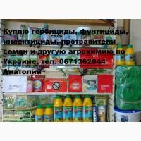 Куплю гербициды, фунгициды, инсектициды, протравители семян и другую агрохимию по Украине