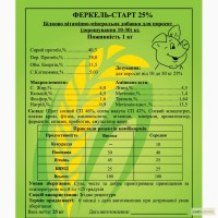 БМВД Феркель-Старт 25% для поросят від 10 до 30 кг