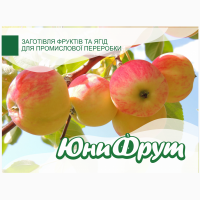 Покупаем оптом яблоки для промышленной переработки от 20 т