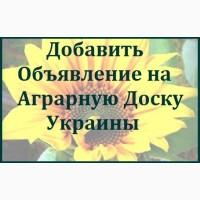 Рассылка Объявлений на Аграрные Доски Украины. Подать Объявление. Разместить Объявление