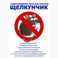 Средство против мышей и крыс Щелкунчик мешок 10 кг