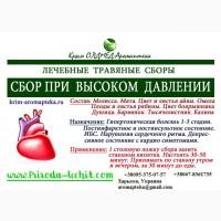 Травяной сбор От давления Крым аромаптека