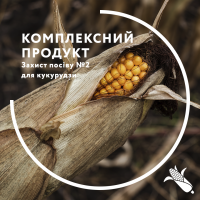 """Комплексна послуга """"Захист посіву 2 для кукурудзи"""