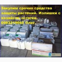 Куплю средства защиты растений от насекомых, от сорняков, от болезней недорого и быстро