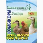 Повнораціонні корма для птиці, кролів, поросят, ВРХ ТМ «Щедра Нива» Топ Корм