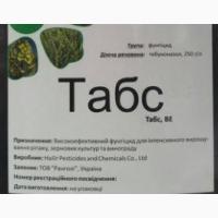 Продам Фунгицид Табс (Фоликур) тебуконазол 250 г/л, пшеница, ячмень, рожь, рапс, овес