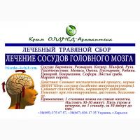 Травяной сбор Лечение сосудов головного мозга Крым аромаптека