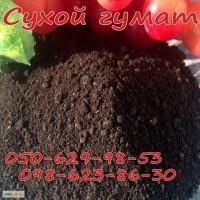 Гумат калия (сухой концентрат 75%) 58грн/кг ОПТ