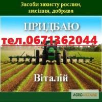 Купим остатки агрохимии, средств защиты растений для своего хозяйства. Купим по Украине