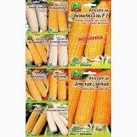 Насіння Кукурудзи пакетоване оптом відмінної якості Семена Кукурузы отличного качества
