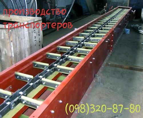 Транспортер скребковый цепь вспомогательный конвейер