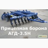 Дисковий агрегат АГД-3, 5Н, широкий вибір дискових агрегатів за низькою ціною