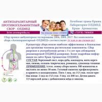 Травяной сбор Антипаразитарный Крым аромаптека