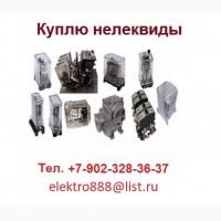 Куплю реле, мэо, контакторы, и др. неликвиды, складские остатки электрооборудования