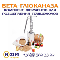Бета-глюканаза ENZIM | Завод ферментных препаратов (г.Ладыжин, Украина)