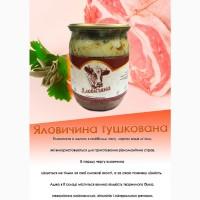Тушенка из говядины, яловичина тушкована 0, 5л