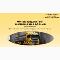Оптовая продажа ГСМ: дизтопливо Евро-5, бензин