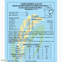 БМВД Гровер-Фініш 15-12.5% для свиней від 30 до 110 кг