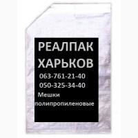 Мешки полипропиленовые на 50кг плотные (105х55, 110х55)