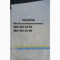 Мешки полипропиленовые оптом в Украине 50кг