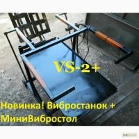 Вибростанок + Вибростол