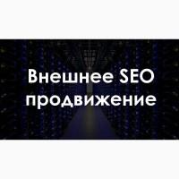 Раскрутка Сайта. Подача объявлений на топ доски Украины. ПРОДВИЖЕНИЕ Сайта Украина
