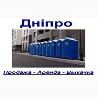 2020 Аренда биотуалетов Днепр + область