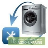 Ремонт стиральных машин г. Житомир.