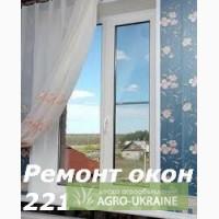 Ремонт ПВХ окон, дверей Киев, ремонт ролет в Киеве, установка доводчиков киев