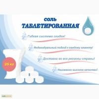 Соль таблетированная, таблетированная соль, соль в таблетках для фильтров, Славянск
