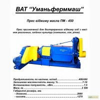 Продам пресс масляный пм-450 и пресс экструдер пес-250