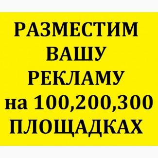 Размещение на 300 досках объявлений доска объявлений москва и московская область работа