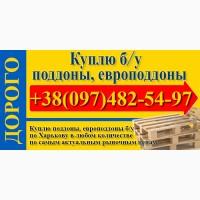 Куплю поддоны европоддоны оптом деревянные пластиковые Харьков