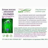 Травяной сбор Лечение женских заболеваний Крым аромаптека