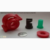 Распылитель КАС дефлекторный керамический 1, 5мм