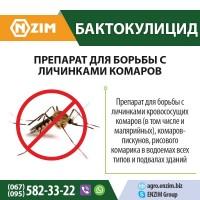 Бактокулицид ENZIM - Биоинсектицид для борьбы с комарами