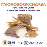 Глюкозооксидаза ENZIM | Завод ферментных препаратов (г.Ладыжин, Украина)