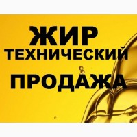 Купить технический жир Украина