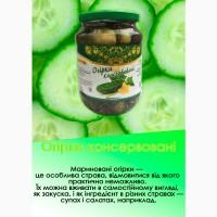 Консервированные огурцы, консервовані огірки 1л